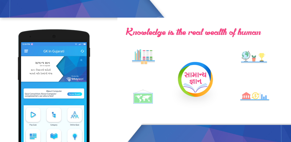 gk-in-gujarati-android-app-top