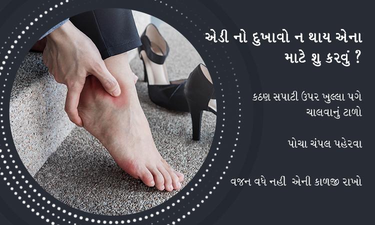 પગની પાની અને એડીનો દુઃખાવો– પ્લાન્ટર ફેસાઈટીસ