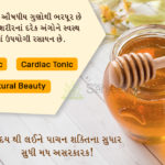 From Heart Diseases to Digestive Problems; find out benefits of Honey
