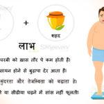 वजन कम करने के लीए शहद और पानी का कैसे प्रयोग करें? जानीए सही तरीका